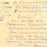"""Заява правління артілі """"Заповіт Леніна"""" Залиманської сільської ради до Балаклійського райвиконкому з проханням відпустити просяного лушпиння для харчування колгоспників. 24 травня 1933 р."""