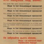 """Німецька агітаційна листівка """"Жиди - це найгірший ворог українського народу"""". 1941 - 1943 рр."""