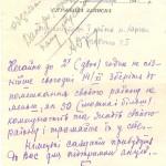 Службова записка голови Харківської міської управи про арешт 50 комуністів і євреїв як заручників. 14 листопада 1941 року