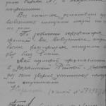 Ф.П - 2, оп.14, спр. 1, арк. 89зв