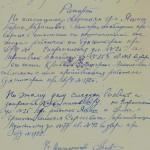 Рапорт дільничного інспектора про необхідність встановлення єврейської національності громадянина Яшиша Б.А. 2 березня 1942 року