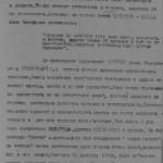 Ф.П.- 2, оп. 14, спр. 1, арк. 79