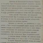 """Обіжник комісії з організації урочистостей, присвячених 11-й річниці Жовтневої революції при Будинку Держпромисловості до редакцій харківських газет про рішення здійснити випробування всіх трансформаторів та електропроводки в корпусах Держпрому в ніч з 6 на 7 листопада та з 7 на 8 листопада 1928 р., в результаті чого має утворитися """"феерически красивая картина"""". Не пізніше 6 листопада 1928 р. Ф.Р. - 1432, оп. 1, спр. 529, арк. 38"""