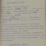Відомості про кількість робітників, задіяних на будівництві Будинку Державної промисловості, станом на 20 жовтня 1926 р.Не пізніше 20 жовтня 1926 р. Ф.Р. - 1432, оп.1, спр. 106, арк. 139
