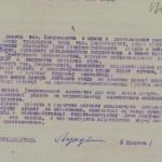 Ф.Р-1432, оп. 1, спр.106, арк.170