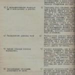 Ф.Р. - 1432, оп. 1, спр. 397, арк. 20 зв.