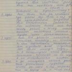 11)ф.Р-6534, оп.1, спр.21, арк. 2 зв.