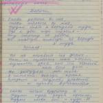 ф.Р- 6534, оп.1, спр.21, арк.2