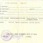 Документи, які отримували  радянські військовослужбовці при від'їзді  з Афганістану до СРСР. 14 листопада 1984 року. ф.Р-6534, оп.1, спр.5, арк. 1