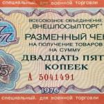 Зразок чека, на отримання товарів, що видавались військово-службовцям під час проходження служби в Афганістані. 1976 рік.  (СD - R диск) ф.Р-6534, оп.2, спр.1