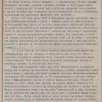 ф.Р-6534, оп.1, спр.22, арк.6