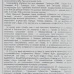 ф.Р-6534, оп.1, спр.32, арк.2