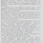 ф.Р-6534, оп.1, спр.32, арк.3