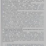 ф.Р-6534, оп.1, спр.32, арк.4