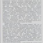 ф.Р-6534, оп.1, спр.32, арк.7