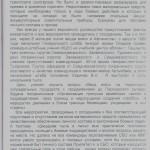 ф.Р-6534, оп.1, спр.32, арк.9