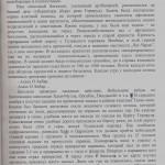 Спогади гвардії-майора запасу, інваліда війни ІІ групи А. В. Яковлєва про бойові дії в Афганістані у 1982-1984 рр. 2007 р. ф.Р- 6534, оп.1, спр. 30, арк.1