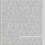 ф.Р- 6534, оп.1, спр.30, арк.2