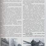 ф.Р- 6534, оп.1, спр.37, арк.6