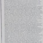 Спогади воїна-інтернаціоналіста  Г.І. Ломакіна про військову службу в Афганістані. 19 березня 2009 року. ф.Р-6534, оп.1, спр.39, арк.1