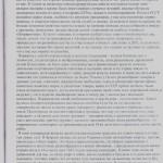 ф.Р-6534, оп.1, спр.39, арк.2