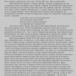 """Стаття воїна-інтернаціоналіста рядового С.П. Страхова, написана для публікації в журналі """"Интернационалист"""" (спогади про бойові дії в Афганістані). 5 червня 2007 року. ф.Р-6534, оп.1, спр.33, арк.1"""