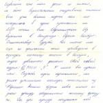 Листи Геннадія Борща, надіслані батькам до Харкова під час проходження ним військової служби в Афганістані. 11 квітня 1985 року (без дати). ф.Р- 6534, оп.1, спр.7, арк.140