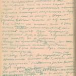 ф.Р-5875, оп.1, спр.89, арк.1зв.