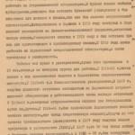 Автобіографія П.М. Барабашова. 14 листопада 1967 р. ф.Р-5875, оп.2, спр.1, арк.1
