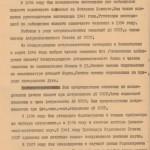 ф.Р-5875, оп.2, спр.1, арк.3