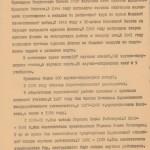 ф.Р-5875, оп.2, спр.1, арк.4