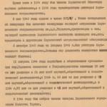ф.Р-5875, оп.2, спр.1, арк.5