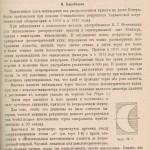 ф.Р-5875, оп.1, спр.133, арк.2