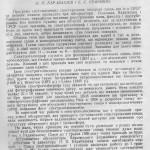 ф.Р-5875, оп.1, спр.618, арк. 7