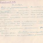 """Звіт про роботу професора М.П. Барабашова за січень 1938 року (із """"Журналу систематичного контролю виконання тем науковими співробітниками Харківської астрономічної лабораторії у 1938 році"""")  2 лютого 1938 р., ф.Р-5875, оп.1, спр.16, арк. 1"""