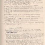 ф.Р-5875, оп.1, спр.17, арк. 4