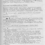 ф.Р-5875, оп.1, спр.17, арк. 5