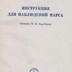 """Витяг із """"Інструкції для спостережень Марса"""", складеної М.П. Барабашовим. 1956 р., ф.Р-5875, оп.2, спр.3, арк.1"""