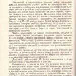 ф.Р-5875, оп.2, спр.3, арк.6зв.