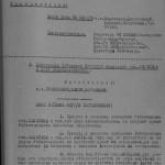 Протокол засідання бюро Ізюмського райвиконкому КП(б)У від 23 червня 1941 року № 84 стосовно ходу мобілізації в Ізюмському районі Харківської області. 23 червня 1941 р. ф.П.-59, оп. 1, спр. 77, арк. 326