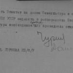 ф.П-69, оп.1, спр.411, арк.113