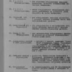 ф.П-2, оп.31, спр.4, арк.23