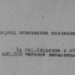 ф.П-2, оп.31, спр.4, арк.25
