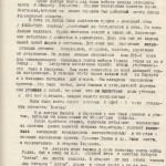 Спогади колишнього командира 7-ї роти 3-го батальйону 285-го гвардійського полка 93-ї Харківської гвардійської дивізії гвардії старшого сержанта Гольберта Майора Хаїмовича про бої, які відбувалися в м. Харкові з 21 по 23 серпня 1943 року та про підняття ним прапоруна звільнення території Харківського цегляного заводу. 20 червня 1961 р. ф.П-10417, оп. 5, спр. 15, арк. 13