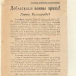 Листівка-звернення Військової ради та Політичного відділу армії до воїнів Червоної Армії від 11 серпня 1943 року із закликом битися за звільнення м. Харкова від іноземних окупантів. 11 серпня 1943 р. ф.П-10417, оп. 5, сп. 152, арк. 1