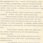 Витяг із спогадів Хусаїнова Саїда (військове звання не вказане) про участь 375-ї Харківської стрілецької дивізії в боях за звільнення міста Харкова в серпні 1943 року. 1967 р. ф. П-10417, оп. 5, спр. 162, арк. 1