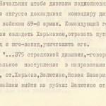 ф. П-10417, оп. 5, спр. 162, арк. 12