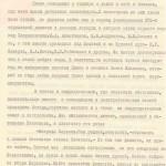 ф. П-10417, оп. 5, спр. 162, арк. 13