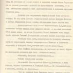 ф. П-10417, оп. 5, спр. 162, арк. 15