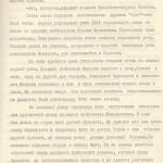 ф. П-10417, оп. 5, спр. 162, арк. 19